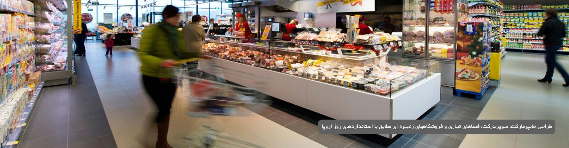 طراحی-تجهیز-هایپرمارکت-سوپرمارکت-فروشگاه-زنجیره ای